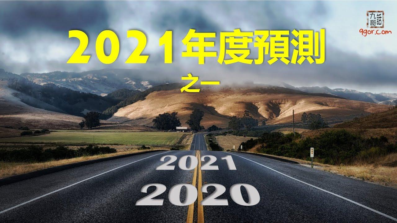 2020年已經過去,有點像1998年,2021年會有什麼投資策略?