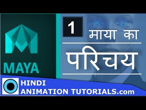 Maya Tutorials Step By Step Part_01  In [HINDI]