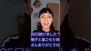 一般社団法人0から100を主宰する女優・秋野暢子がお届けする「巣ごもり体操」シリーズ。今日で一区切りです。 これからも運動続けてくださいね...