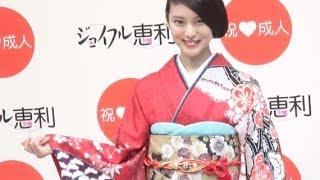 女優の武井咲(20)が9日、都内で行われた着物ブランド『ジョイフル恵利...