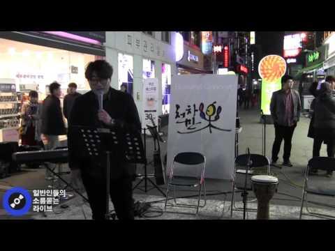 (+) 박효신 - 야생화(cover)