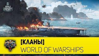 Мореходная школа #9: Кланы в World of Warships