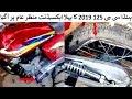 HONDA CG 125 2019 FIRST ACCIDENT VIDEO ON PK BIKES
