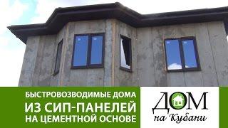 Выпуск 1. Дом из СИП панелей на цементной основе в Краснодарском крае. Часть 1(Посетите наш сайт: http://xn----8sbadm2alnked9d.xn--p1ai/ Строительство быстровозводимых домов из СИП-панелей на цементной..., 2016-04-11T05:00:06.000Z)