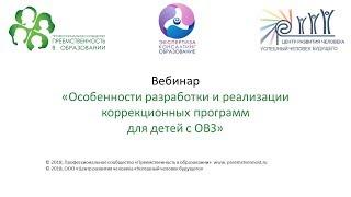 Вебинар: «Особенности разработки и реализации коррекционных программ для детей с ОВЗ»