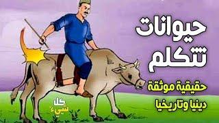 أحداث تاريخية أثبتت أن الحيوانات تنطق وتتكلم مثل البشر! منها حيوانات تكلمت في وجود النبي ﷺ