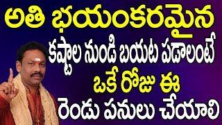 అతిభయంకరమైనకష్టాలనుండి బయటపడాలంటే | Problems In Telugu | Problems Solutions | Problems | Jkr Bhakthi