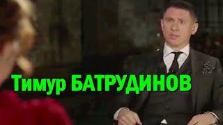 Тимура Батрутдинова травят за откровенное мнение о России