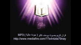 Download Yousef Kalo mp3  حمل قران كريم بصوت يوسف كالو