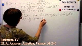 Алгебра, Ш.  А.  Алимов, 7 й класс, задача 240