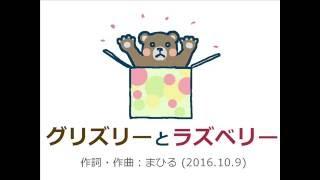 『グリズリーとラズベリー』 作詞・作曲:まひる (2016.10.9) ※ グリズ...