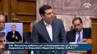Αλ. Τσίπρας: Η κυβερνήσεις πέφτουν όταν χάνουν τη στήριξη της κοινωνίας