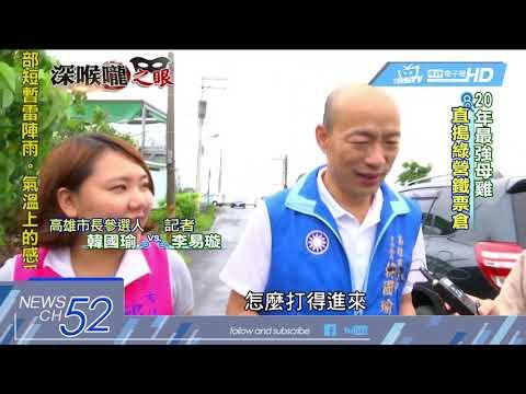 20180626中天新聞 賣菜郎席捲高雄 將撼動南霸天?