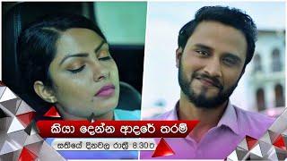 නිර්වාන් යළිත් ස්නේහා ළඟට? | Kiya Denna Adare Tharam | Sirasa TV Thumbnail
