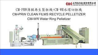 CM-PRW120+ Water Ring Cutter Film Recycling Machine