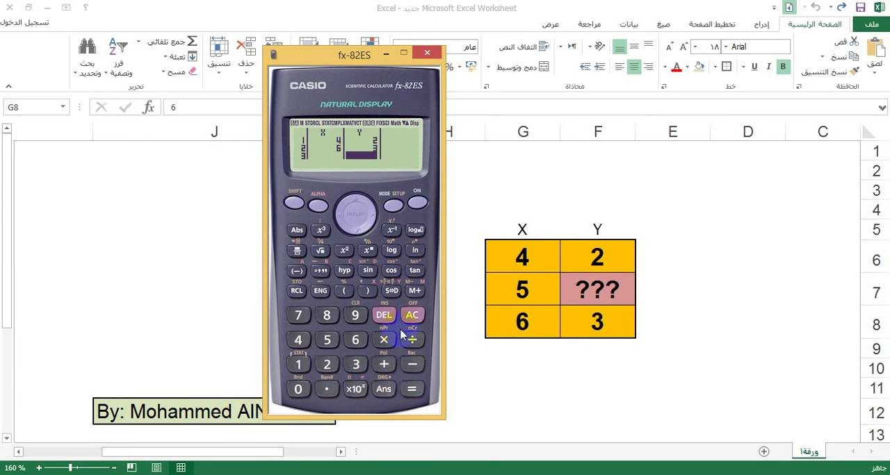 how to do the interpolation in calculator youtube
