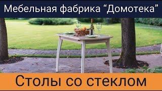 Обзор столов со стеклом Чинзано от фабрики Домотека(Обзор и модельный ряд столов со стеклом и столов со стеклом и экокожей серий Чинзано и Чинзано экокожа от..., 2016-07-28T12:25:59.000Z)