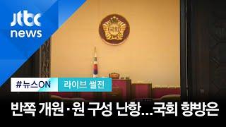[라이브 썰전] 여야, 법사위 신경전…상임위 둘러싼 국회 향방은? (2020.06.08 / JTBC 뉴스ON)