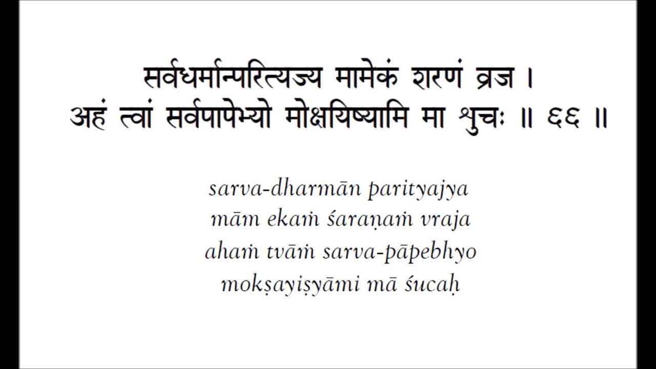 Bhagavad Gita Shloka 18 66