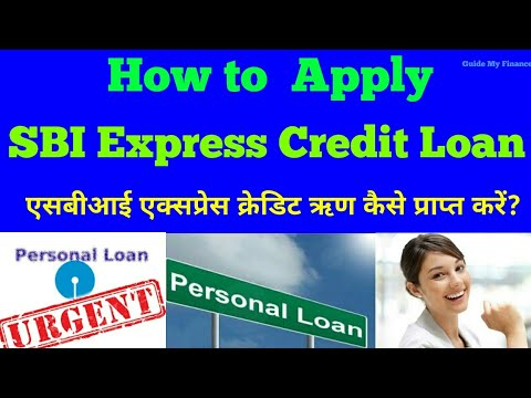 How to  get SBI Express Credit Loan | Complete Guide on SBI Personal Loan