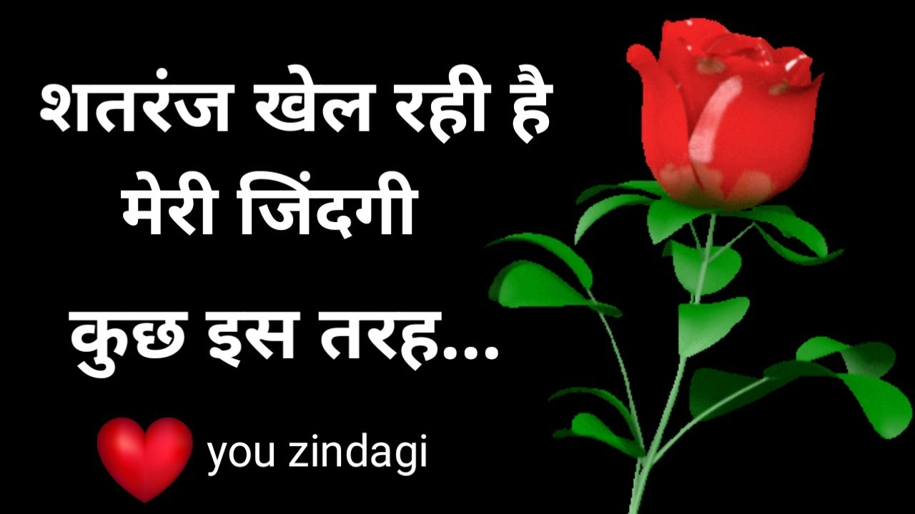 Life Quotes Whatsaap Staus Video | Life Inspiring Quotes | Love You Zindagi |#Goodmorning