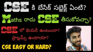 CSE branch review part 1 | how to choose engineering branch in Telugu