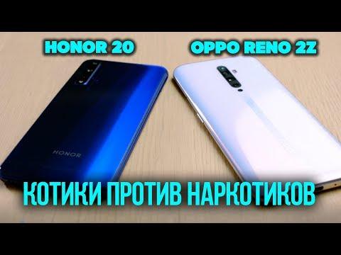 Сравнение камер🎦 Honor 20 и Oppo Reno 2Z😱 ЦЕНА ОДНА = СМАРТФОНЫ РАЗНЫЕ