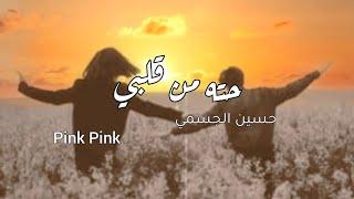 حسين الجسمي / حته من قلبي / حالات واتساب