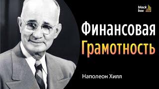 Финансовая грамотность - Наполеон Хилл