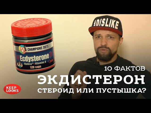 Экдистерон (ecdysterone) - стероид или пустышка? 10 фактов