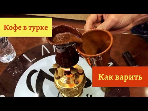 Кофе в турке ☕ Как правильно варить кофе ❗ Купить кофе в Египте 🌴💲