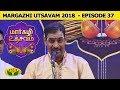 Margazhi Utsavam Episode 37 | Sree Rama Prasad & Ravi Kumar | Jaya TV