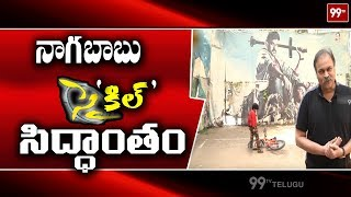 Naga Babu Funny Ad on Cycle | AP Politics | 99TV Telugu