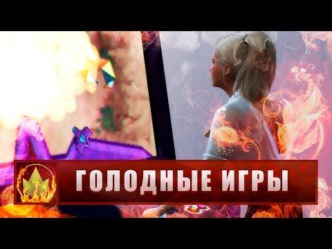 The Sims 4 Голодные игры #2 | Игра на жизнь