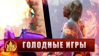 The Sims 4 Голодные игры #2 | Игра на жизнь(, 2016-08-18T03:00:00.000Z)