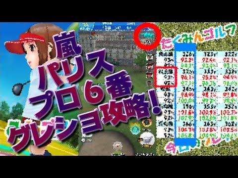 【みんゴル アプリ】ラントナ実況20190527~#4 嵐パリスプロ6Hグレショ攻略!