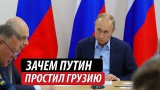 Зачем Путин простил Грузию