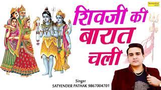 Bhole Baba Special Song | Shivji Ki Barat Chali | Sateynder Pathak | Shiv Bhajan | Rathore Cassettes