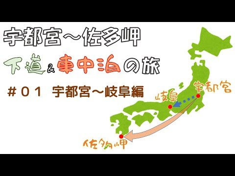 【めざせ佐多岬!】宇都宮~鹿児島 下道&車中泊の旅 #01