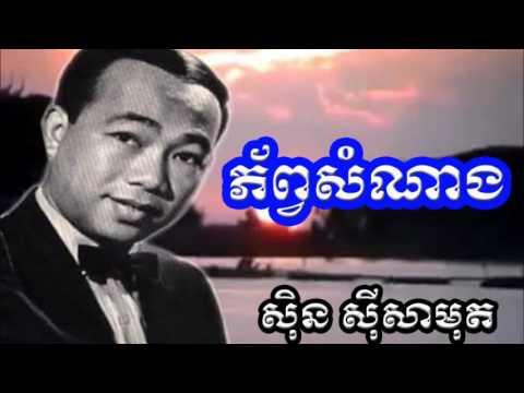sin sisamuth -ភ័ព្វសំណាង phorb somnang khmer old song