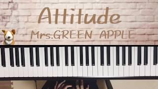 Attitude /Mrs.GREEN APPLE/ピアノ/弾いてみた/ぷりんと楽譜 中級/ミセス/ミセスグリーンアップル