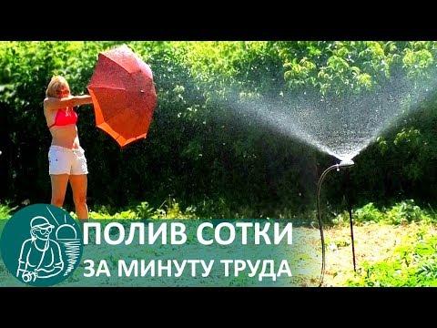 ☘ Улучшенный дождеватель Улитка для полива огорода по технологии Гордеевых