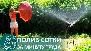видео Дождеватели для полива
