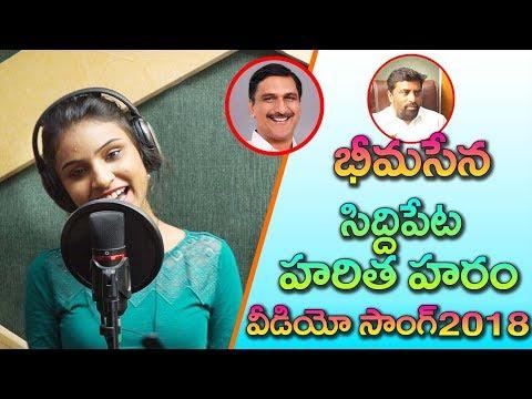 Latest Folk Songs | Haritha Haram Video Song | Telugu Private Songs | Amulya Studios