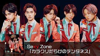 中島健人主演の日本テレビ系土曜ドラマ『ドロ刑-警視庁捜査三課-』主題歌。 疾走感と癖になるメロディがクセになる、ミステリアスでSexyな世界観を表現した楽曲。