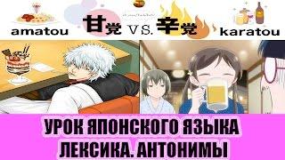 Правильное значение слов-антонимов 甘党 и 辛党. Урок японского языка.