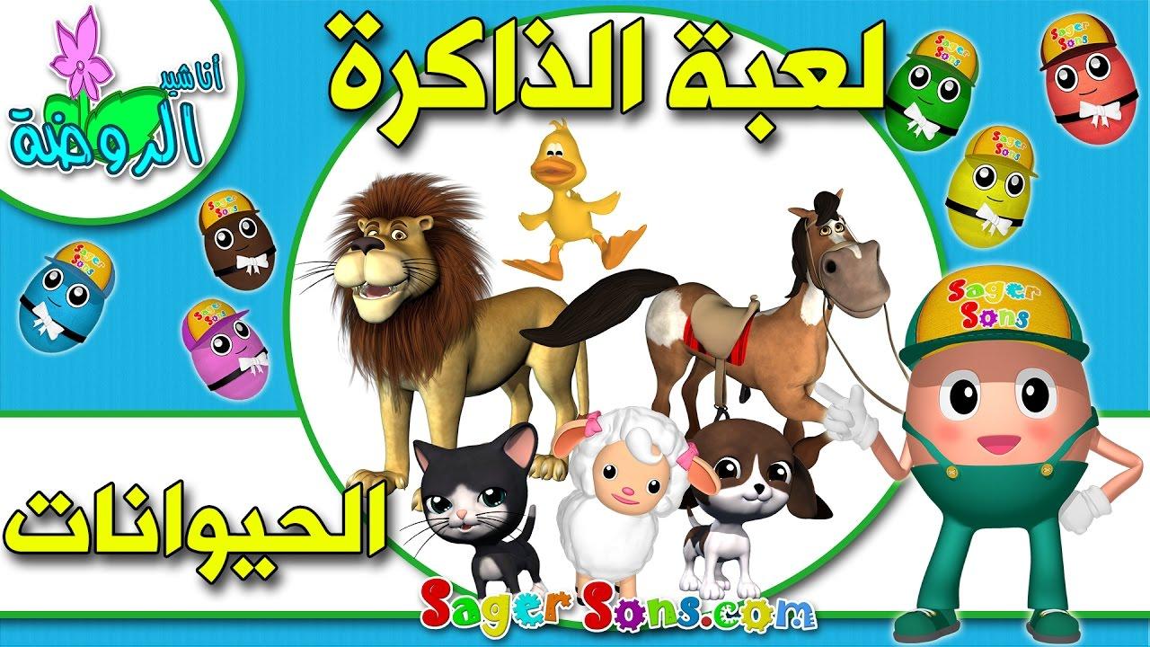 اناشيد الروضة - تعليم الاطفال - لعبة الذاكرة ( 2 ) الحيوانات بدون موسيقى - بدون ايقاع