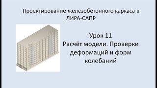 Ж.б. каркас в Lira Sapr. Урок 11. Расчёт модели. Проверки деформаций и форм колебаний.