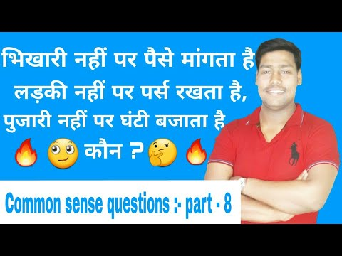 common sense questions//part 8//मजेदार पहेलियाँ//Riddles//puzzle//iq  test//knowledge dictionary🔥🔥