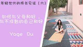 【年轻世代的成长见证】|(六)如何与父母和好,与不成熟的自己和好|Yage Du|YG4J
